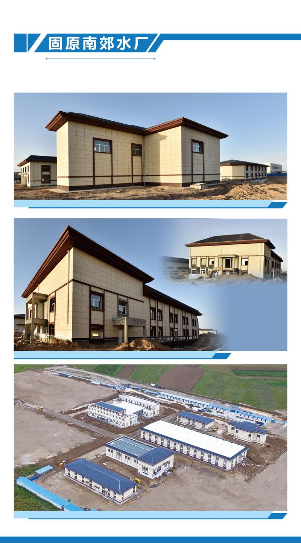12固原南郊水厂.jpg